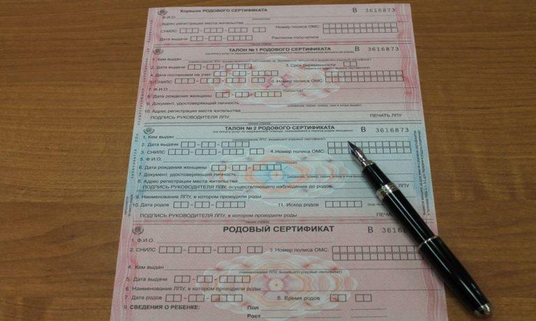 Что делать с родовым сертификатом